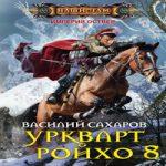 Василий Сахаров — Тень императора (аудиокнига)