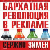 Бархатная революция в рекламе (аудиокнига)