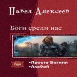 Алексеев Павел — Боги среди нас. Дилогия в одном томе (аудиокнига)