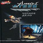 Алексей Атеев — Черное дело (аудиокнига)