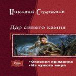 Николай Степанов — Дар синего камня. Дилогия в одном томе (аудиокнига)