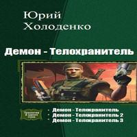 Демон - Телохранитель. Трилогия (аудиокнига)