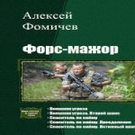 Алексей Фомичев, Борис Новиков — Форс-мажор. Пенталогия (аудиокнига)