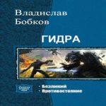 Владислав Бобков — Гидра. Дилогия (аудиокнига)