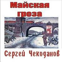 Майская Гроза (аудиокнига)