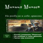 Михаил Михеев — Не разбуди в себе дракона. Трилогия в одном томе (аудиокнига)