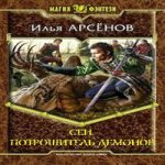 Илья Арсёнов — Сен. Потрошитель демонов (аудиокнига)