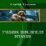 Сергей Тулупов — Учебник повелителя времени (СИ) (аудиокнига)