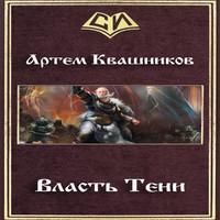 Власть Тени (СИ) (аудиокнига)