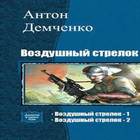 Антон Демченко -  Воздушный стрелок. Дилогия (аудиокнига)