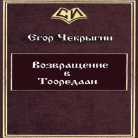 Возвращение в Тооредаан (аудиокнига)