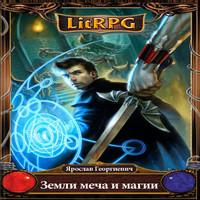 Земли меча и магии (СИ) (аудиокнига)