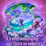 Наталья Гладышева — А я хочу жениться, или Охота на невесту (аудиокнига)