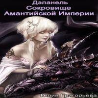 Юлия Григорьева - Сокровище Амантийской Империи (аудиокнига)