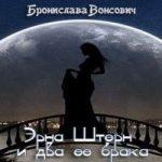 Бронислава Вонсович    — Эрна Штерн и два ее брака (аудиокнига)
