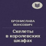 Вонсович Бронислава — Скелеты в королевских шкафах (аудиокнига)