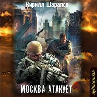 Москва атакует (аудиокнига)