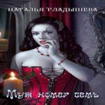 Наталья Гладышева — Муж номер семь (аудиокнига)