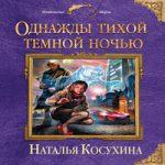 Наталья Косухина    — Однажды тихой темной ночью (аудиокнига)