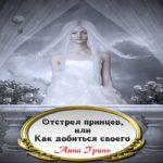 Анна Гринь   — Отстрел принцев, или Как добиться своего (аудиокнига)