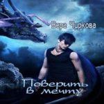 Вера Чиркова — Поверить в мечту (аудиокнига)
