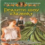 Ксения Баштовая — Реалити-шоу «Замок» (аудиокнига)