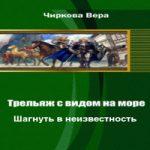 Вера Чиркова — Шагнуть в неизвестность (аудиокнига)