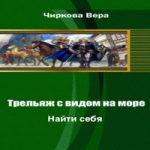Вера Чиркова — Найти себя (аудиокнига)