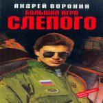 Андрей Воронин — Большая игра Слепого (аудиокнига)
