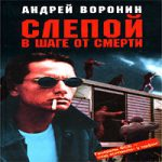 Андрей Воронин — Слепой в шаге от смерти (аудиокнига)