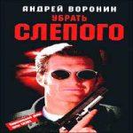 Андрей Воронин — Убрать слепого (аудиокнига)