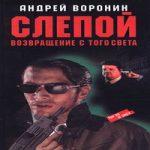 Андрей Воронин — Возвращение с того света (аудиокнига)