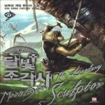 Нам Хи Сон — Лунный скульптор. Книга 14 (ЛП) (аудиокнига)