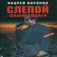 Шальные деньги (аудиокнига)
