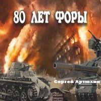 80 лет форы (аудиокнига)