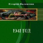Егоров Валентин — 1941 год (аудиокнига)