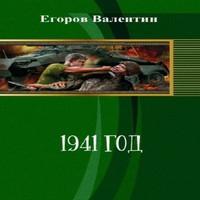 1941 год (аудиокнига)