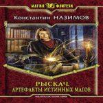 Константин Назимов — Артефакты истинных магов (аудиокнига)