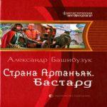 Александр Башибузук — Страна Арманьяк. Бастард (аудиокнига)
