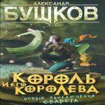 Бушков Александр — Король и его королева (аудиокнига)