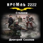 Дмитрий Силлов — Кремль 2222. Сталкер (аудиокнига)