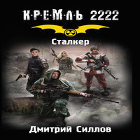 Кремль 2222. Сталкер (аудиокнига)
