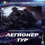 Александр Гулевич — Легионер Тур (СИ) (аудиокнига)