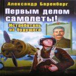Александр Баренберг — Первым делом самолеты! Истребитель из будущего (аудиокнига)