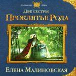 Елена Малиновская — Проклятье рода (аудиокнига)