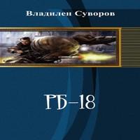 РБ-18 (аудиокнига)
