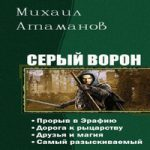 Атаманов Михаил — Серый ворон. Тетралогия (аудиокнига)
