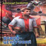 Александр Санфиров — Вовка-центровой (аудиокнига)