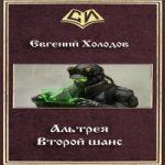 Евгений Холодов — Второй шанс (СИ) (аудиокнига)