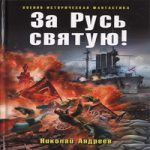 Николай Андреев — За Русь святую! (аудиокнига)